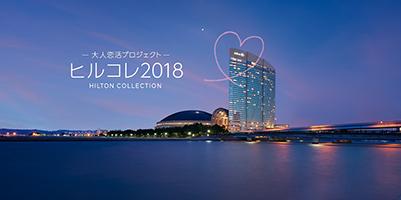 プレヒルコレ2018 大人の恋活プロジェクト